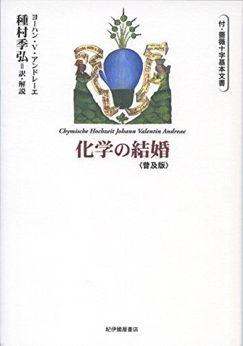 化学の結婚――付・薔薇十字基本文書〈普及版〉