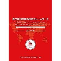 専門職的実施の国際フレームワーク 2017年版