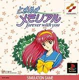 ときめきメモリアル〜Forever with you〜