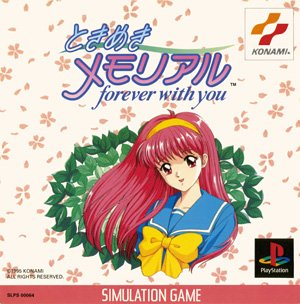 ときめきメモリアル?Forever with you?