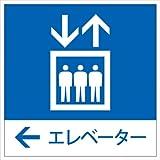 エレベーター 左矢印← ステッカー シール 15cm×15cm