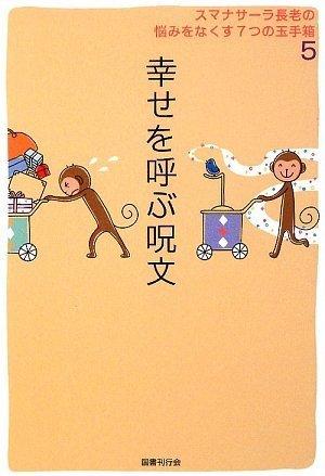 幸せを呼ぶ呪文 (スマナサーラ長老の悩みをなくす7つの玉手箱 5)