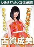 【古賀成美】ラブラドール・レトリバー AKB48 37thシングル選抜総選挙 劇場盤限定ポスター風生写真 NMB48チームN