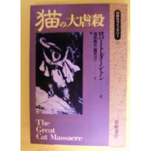 猫の大虐殺 (同時代ライブラリー)の詳細を見る