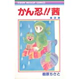 かん忍!!茜 2 (りぼんマスコットコミックス)