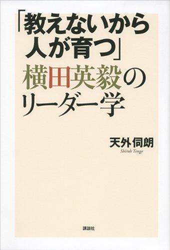 「教えないから人が育つ」横田英毅のリーダー学の書影