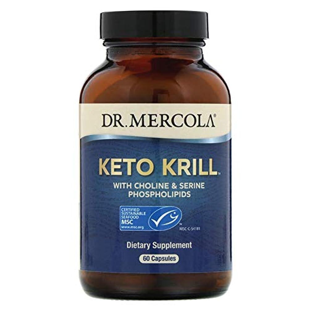 突き刺すレタッチ素朴なDr Mercola ケトオキアミ コリン セリンリン脂質配合 カプセル 60粒 【アメリカ直送】