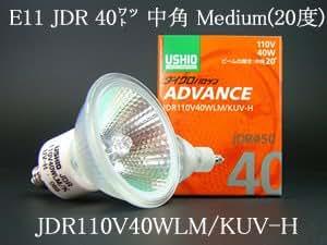 USHIO ダイクロハロゲン ADVANCE JDRφ50 省電力タイプ 40W形 110V E11 中角 UVカット