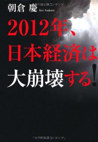 2012年、日本経済は大崩壊する!の詳細を見る