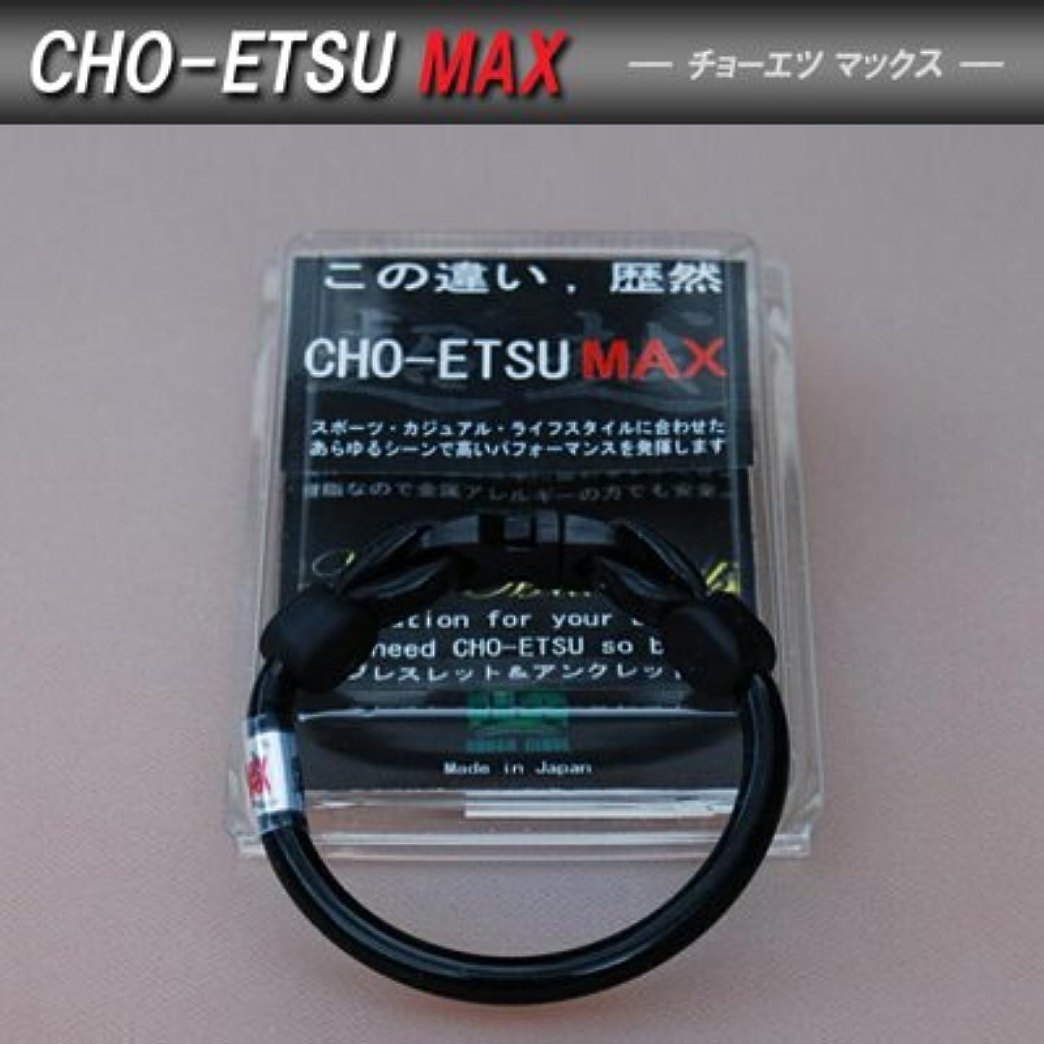 役立つ幽霊反射【セルクルX搭載の健康アクセサリー】【新型】超越MAX CHO-ETSU MAX(チョーエツマックス)  ブレスレット&アンクレットSSサイズ ブラック
