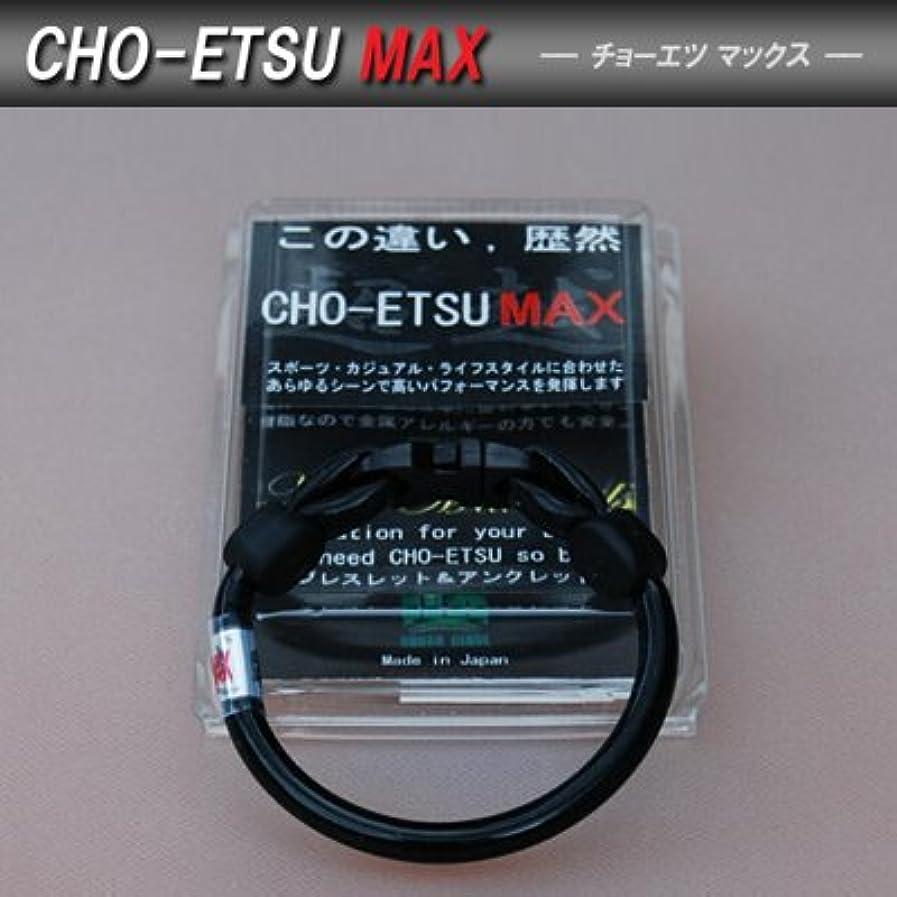 開発ちなみに出席【セルクルX搭載の健康アクセサリー】【新型】超越MAX CHO-ETSU MAX(チョーエツマックス)  ブレスレット&アンクレットSSサイズ ブラック