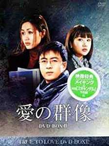 愛の群像 DVD-BOX 2 [日本語字幕]
