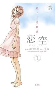 恋空~切ナイ恋物語~ : 1 (コミック魔法のiらんど)