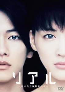 リアル~完全なる首長竜の日~ スタンダード・エディション [DVD]