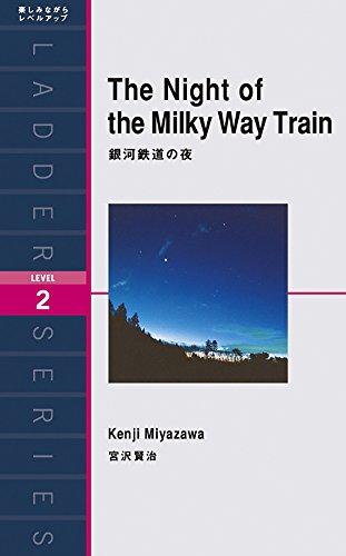銀河鉄道の夜 The Night of the Milky Way Train (ラダーシリーズ Level 2)の詳細を見る