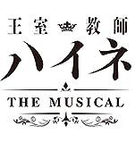 王室教師ハイネ -THE MUSICAL- *DVD