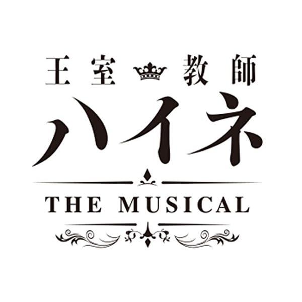 王室教師ハイネ -THE MUSICAL- *DVDの商品画像