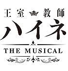 王室教師ハイネ -THE MUSICAL- *Blu-ray