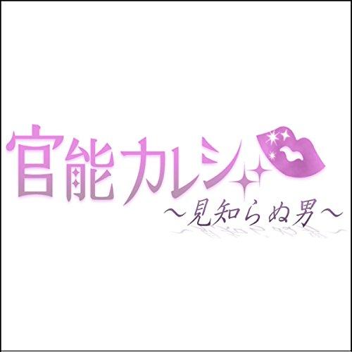 洗濯機の修理「官能カレシ~見知らぬ男~」より...