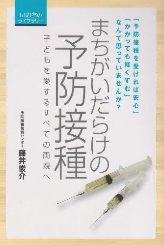 まちがいだらけの予防接種―子どもを愛するすべての両親へ (いのちのライブラリー) -