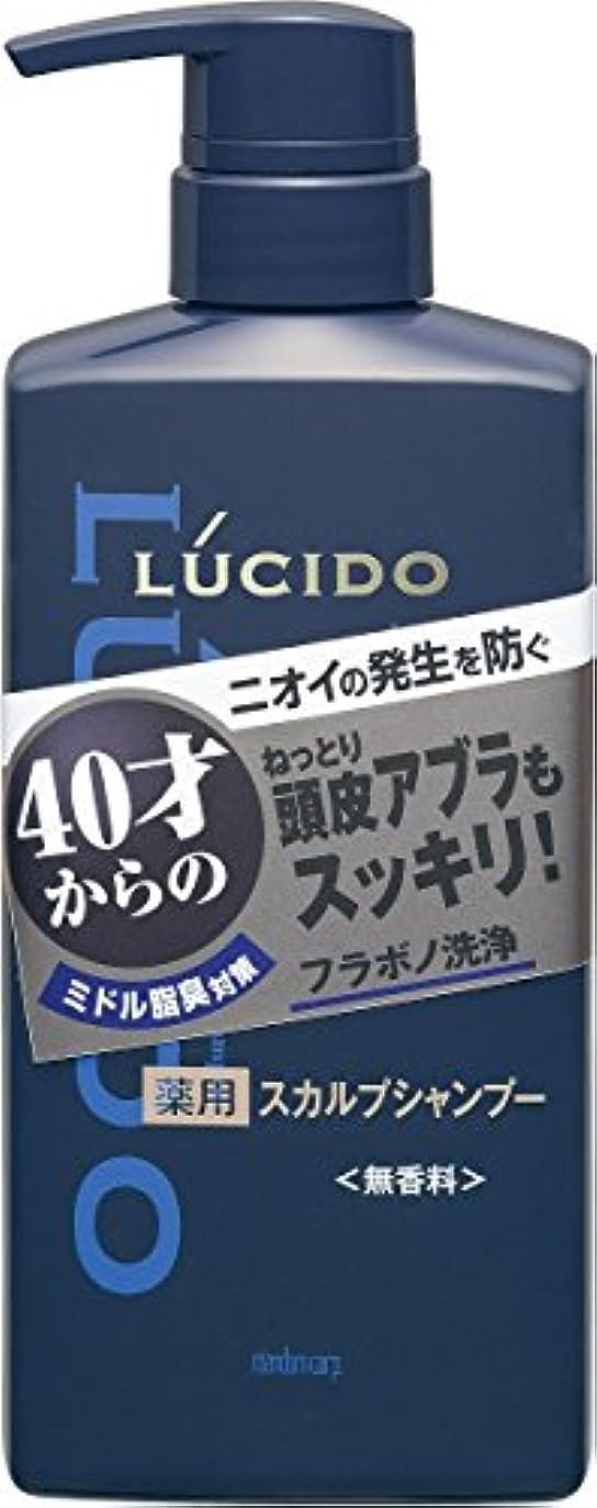 殺す検証消毒するルシード 薬用スカルプデオシャンプー 450mL (医薬部外品)×2
