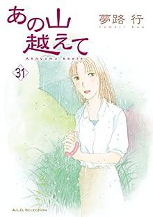 あの山越えて 第01-31巻 [Anoyama Koete vol 01-31]