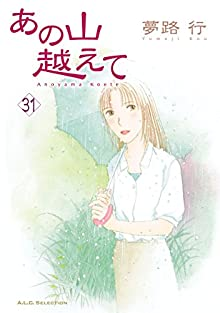 Anoyama Koete (あの山越えて) 01-31