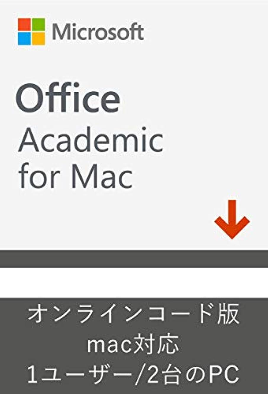 トレッドヤング約設定Microsoft Office Academic 2019 For Mac(最新 永続版) Prime Student会員限定アカデミック版  オンラインコード版 mac PC2台