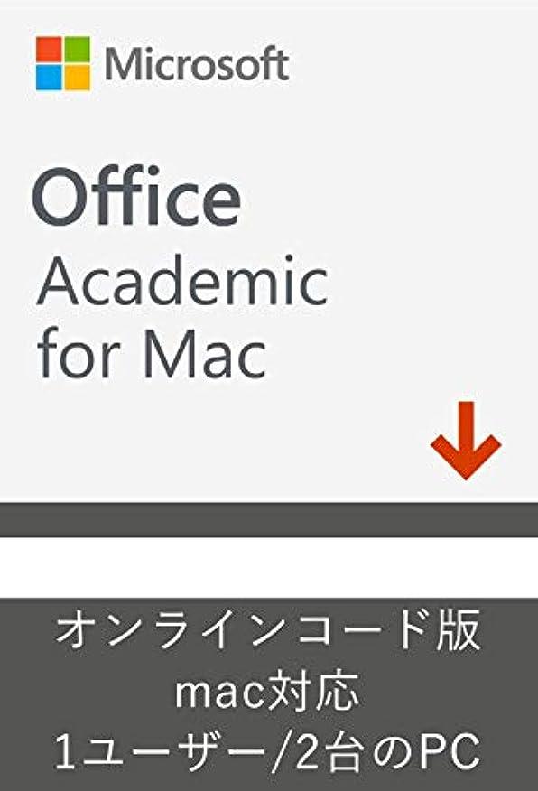 断片牽引競合他社選手Microsoft Office Academic 2019 For Mac(最新 永続版)|Prime Student会員限定アカデミック版 |オンラインコード版|mac|PC2台