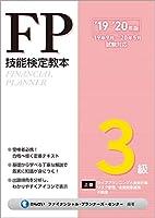 '19~'20年版 FP技能検定教本3級 上巻 ライフプランニングと資金計画/リスク管理/金融資産運用/不動産