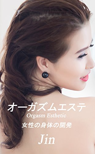 オーガズムエステ: 女性の身体の開発 (JIN文庫)の詳細を見る