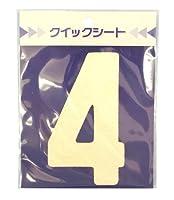 サンコー企画 クイックシート ナンバーくん 白 No.4 幅65mm高さ115mm