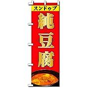 のぼり旗 純豆腐 スンドゥブ(スリム45x180cm(右チチ))