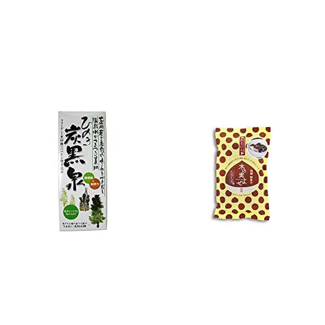 反応するリボン信号[2点セット] ひのき炭黒泉 箱入り(75g×3)?木の実よせ くりくり味(5個入)