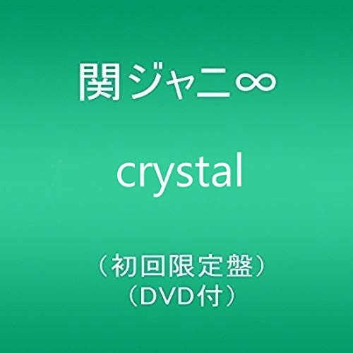 crystal (初回限定盤) (CD+DVD)