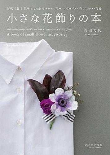 小さな花飾りの本: 生花で作る簡単おしゃれなアクセサリー コ...