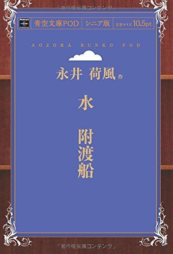 水 附渡船 (青空文庫POD(シニア版))