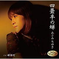 四畳半の蝉/神保町(DVD付)