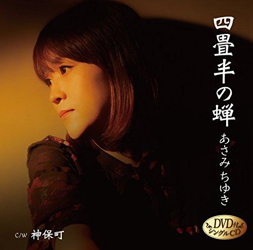 四畳半の蝉(DVD付)