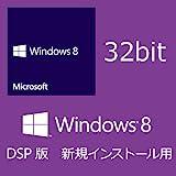 Microsoft Windows 8 (DSP版) 32bit 日本語(新規インストール用)