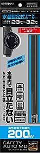 寿工芸 コトブキ セーフティオートMD 200W