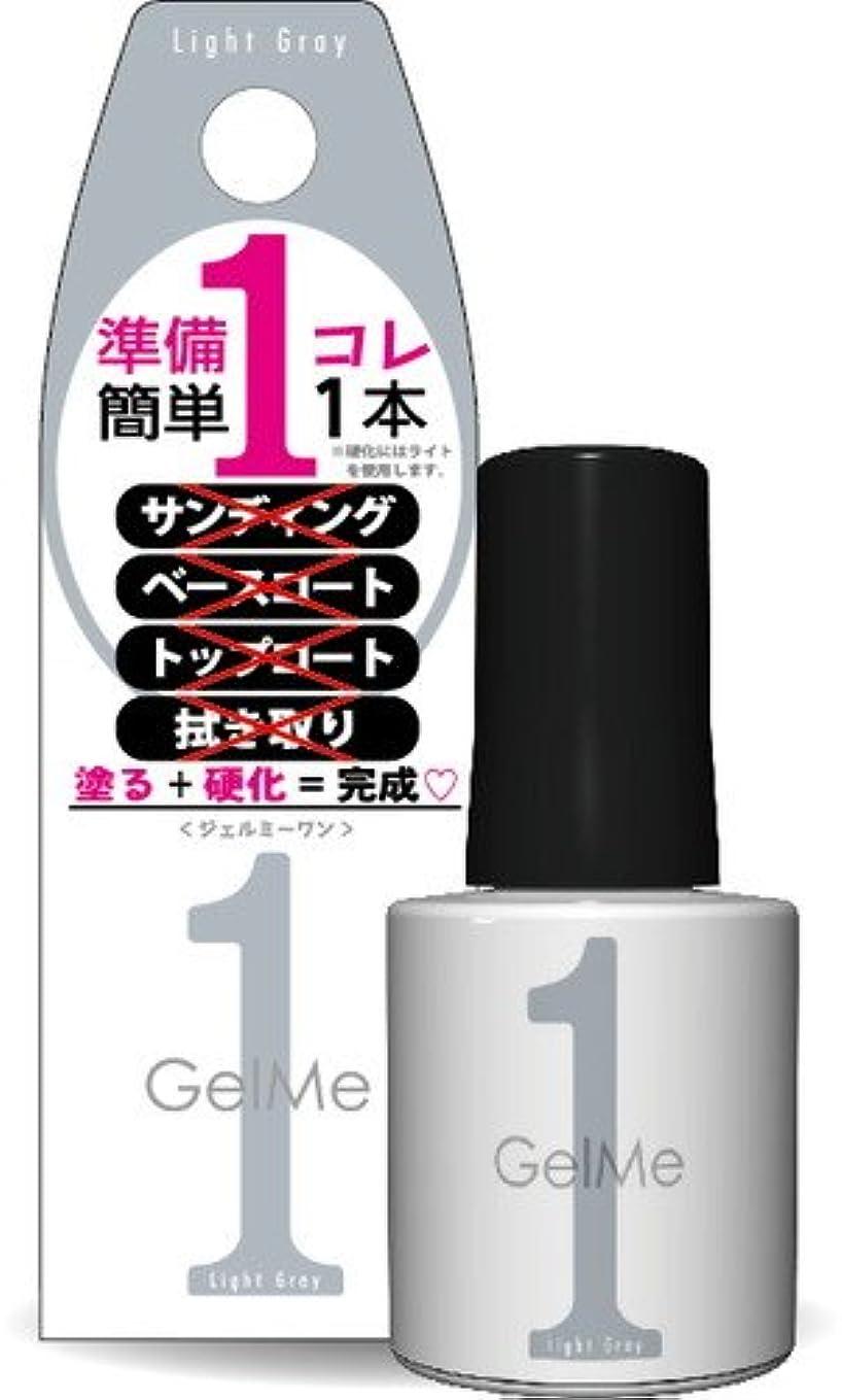 ストレスの多いナット光のジェルミーワン(Gel Me 1) 27ライトグレー