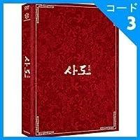 思悼 (DVD) (雙碟裝) (限量版) (韓国版)