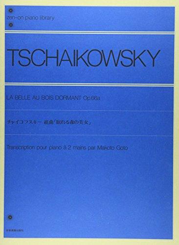 チャイコフスキー組曲「眠れる森の美女」  全音ピアノライブラリー