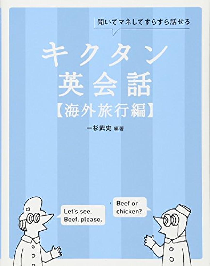 クラックポットメドレープラカードCD-ROM付 キクタン英会話【海外旅行編】