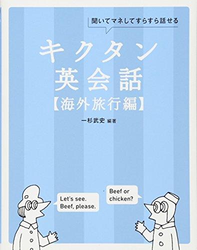 CD-ROM付 キクタン英会話【海外旅行編】