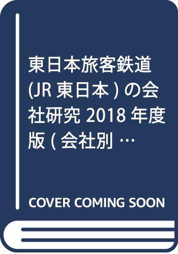 東日本旅客鉄道(JR東日本)の会社研究 2018年度版 (会社別就職試験対策シリーズ 運輸)