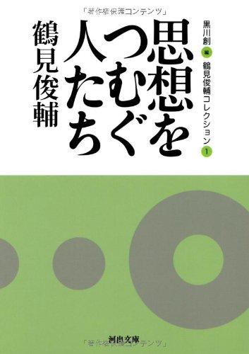 思想をつむぐ人たち ---鶴見俊輔コレクション1 (河出文庫)の詳細を見る