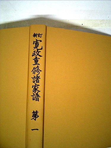 寛政重修諸家譜〈第1〉 (1964年)