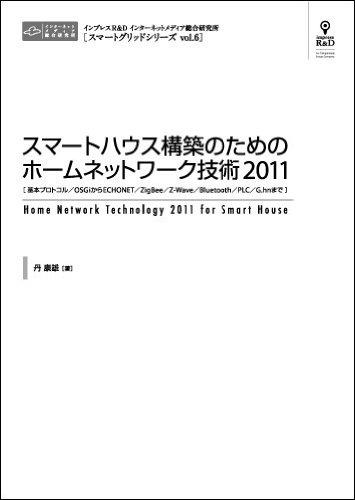 スマートハウス構築のためのホームネットワーク技術2011(CD+冊子) (スマートグリッドシリーズ)